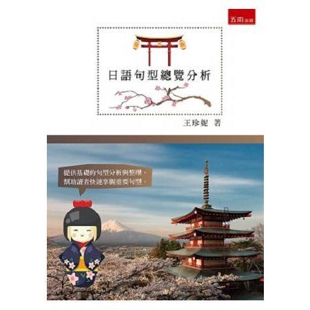 日語句型總覽分析
