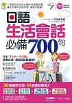 日語生活會話必備700句 (點讀版)