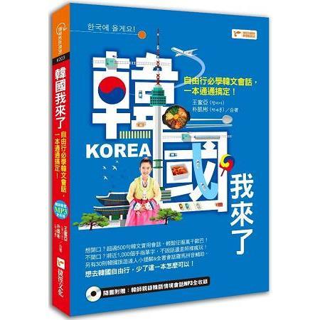韓國我來了-自由行必學韓文會話,一本通通搞定!