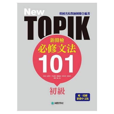 NEW TOPIK 新韓檢初級必修文法101:韓國名校教師團聯合編著!唯一授權繁體中文版!