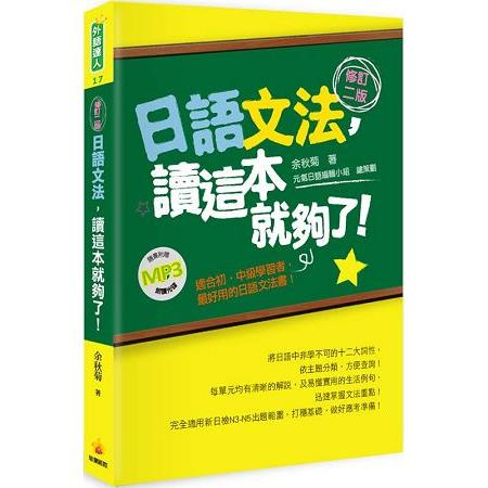 日語文法,讀這本就夠了!修訂二版(隨書附贈朗讀MP3)