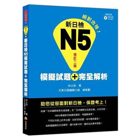 新日檢N5模擬試題+完全解析修訂二版(附聽解試題CD+MP3)