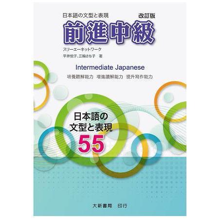 前進中級 日本語文型表現55 改訂版