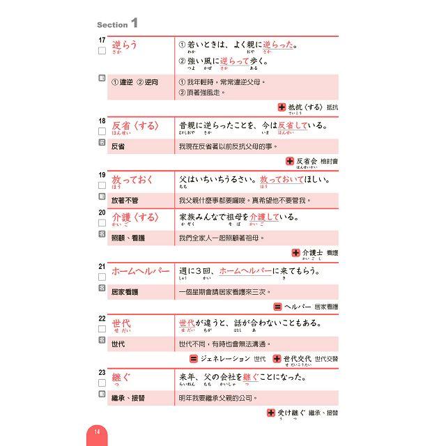 新日檢完勝單語N2(附MP3+免費APP試題)