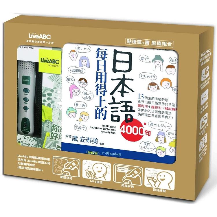 LiveABC超值組合—點讀筆+每日用得上的日本語4000句