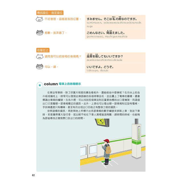 走到哪說到哪!旅遊會話日語「彩色增訂版」