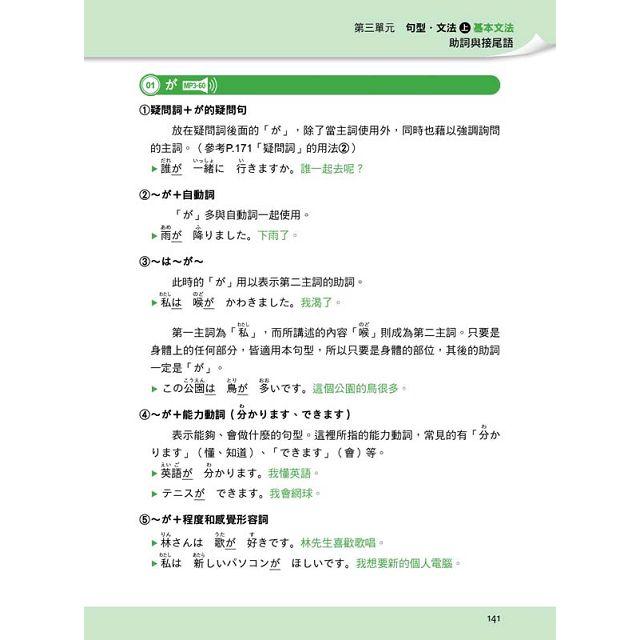 新日檢N4言語知識【文字.語彙.文法】全攻略修訂二版(隨書附贈日籍名師親錄標準日語朗讀MP3)