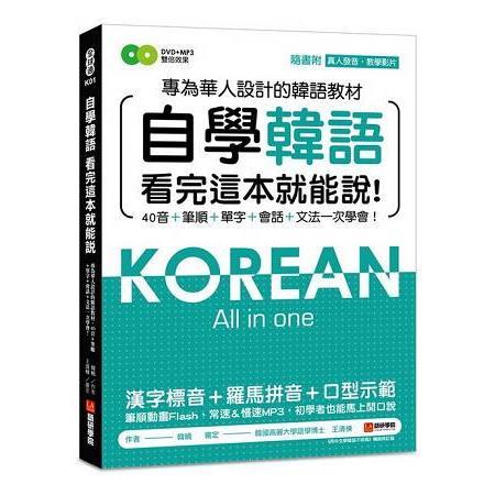 自學韓語看完這本就能說:專為華人設計的韓語教材,40音、筆順、單字、會話、文法一次學會(附DVD+MP3)