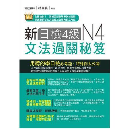 新日檢4級文法過關秘笈(附MP3)