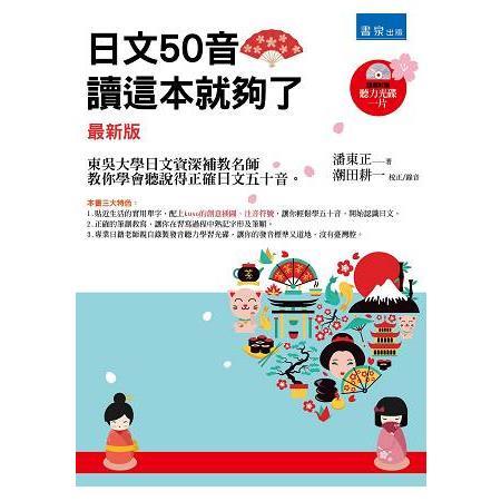 日文50音,讀這本就夠了+學習光碟
