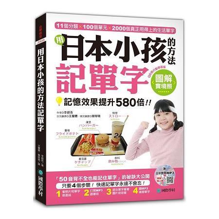 用日本小孩的方法記單字【QR碼行動學習版】:全圖解,記憶效果提升580倍!(附日中對照MP3)