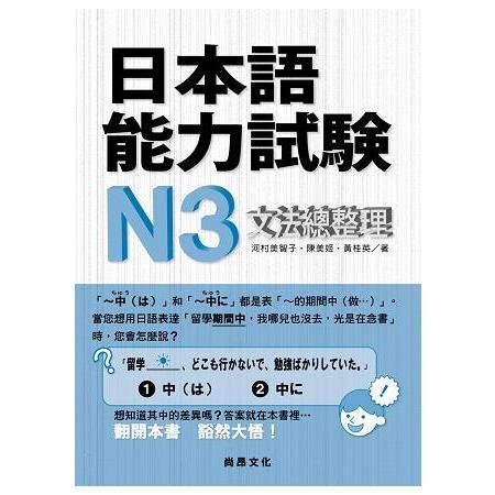 日本語能力試驗N3 文法總整理