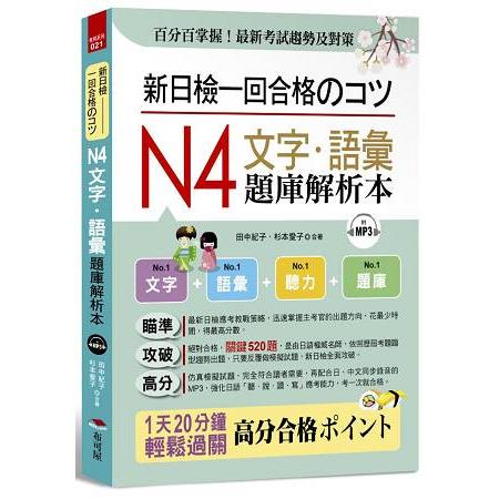 新日檢一回合格のコツ:N4文字.語彙題庫解析本(附MP3)