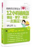 蜘蛛網式學習法:12小時越南語發音、單字、會話,一次搞定!(隨書附贈作者親錄標準越南語發音+朗讀MP
