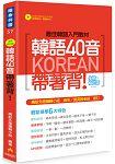 韓語40音帶著背!全新修訂版(隨書附贈韓語名師親錄標準發音+朗讀MP3)