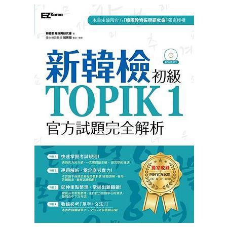新韓檢初級TOPIK1官方試題完全解析(附聽力試題MP3)
