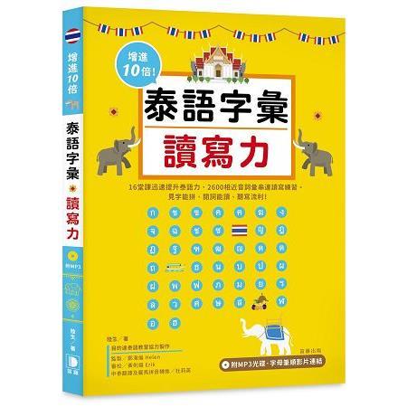 增進10倍泰語字彙讀寫力(附MP3光碟、字母筆順影片連結)