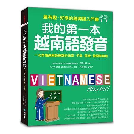 我的第一本越南語發音:一次弄懂越南語複雜的母音、子音、尾音、聲調無負擔(附1 MP3)