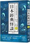 日語閱讀越聽越上手-日本經典怪談(附情境配樂中日朗讀MP3)
