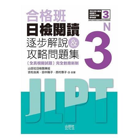合格班 日檢閱讀N3—逐步解說&攻略問題集(18K)