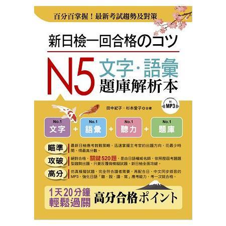 新日檢一回合格のコツ: N5文字.語彙題庫解析本(附MP3)