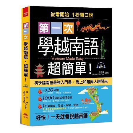 第一次學越南語,超簡單:從 0 開始,1 秒開口說越南語,附習字帖(附MP3)