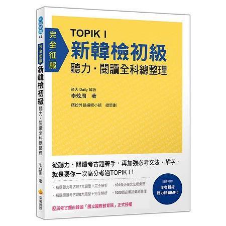 TOPIK I 新韓檢初級聽力‧閱讀全科總整理(歷屆考古題由韓國「國立國際教育院」正式授權)(隨書附贈作者親錄聽力試題MP3)