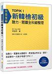 TOPIK I 新韓檢初級聽力.閱讀全科總整理(隨書附贈作者親錄聽力試題MP3)