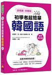 跟著聽、照著說:初學者超簡單韓國語全新修訂版(隨書附贈「韓中雙語朗讀MP3」)