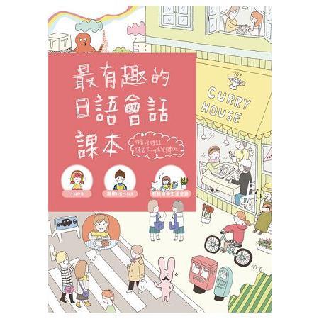 最有趣的日語會話課本(1書1MP3)
