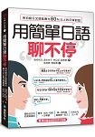 用簡單日語聊不停:用初級日文就能應付80%以上的日常對話(附MP3光碟)