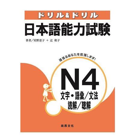 日本語能力試驗N4文字.語彙/文法/讀解/聽解