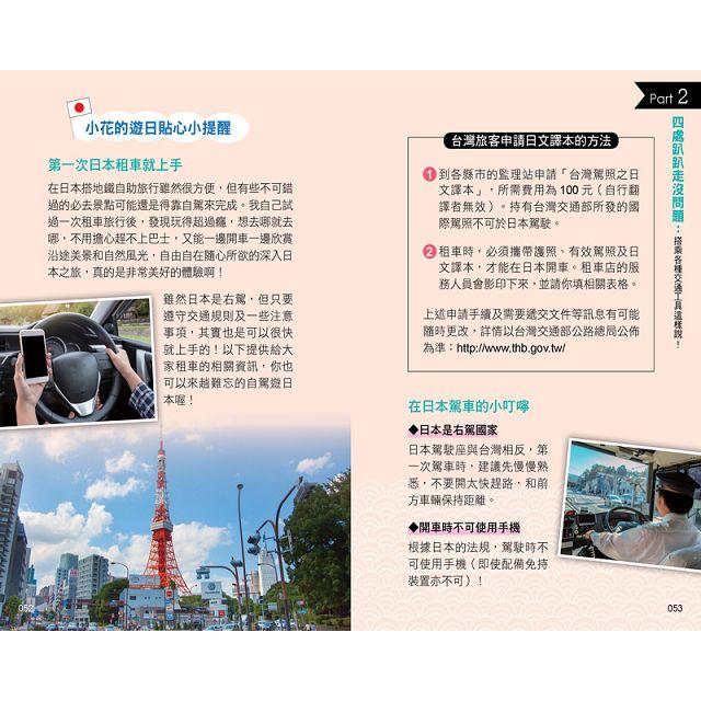 自「遊」自在玩日本:一個人旅遊日語會話袋著走!