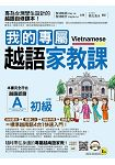 我的專屬越語家教課【初級】(附1MP3+1隨身手冊)