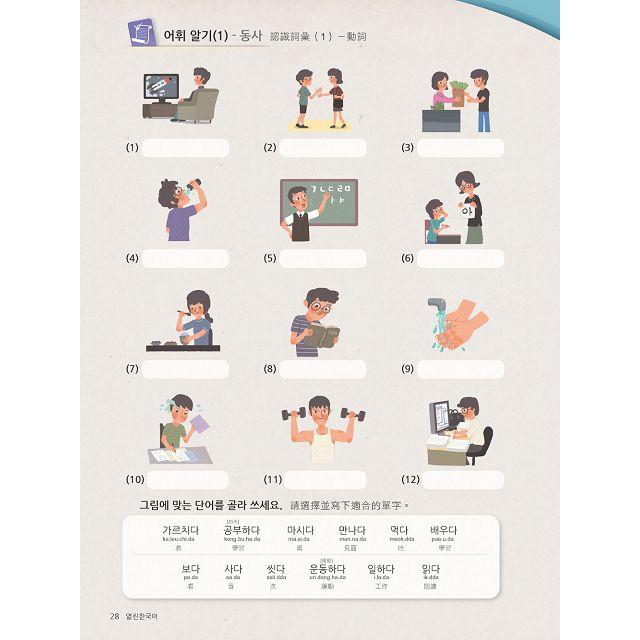 您好!韓國語初級1修訂版(附CD)