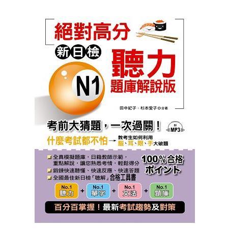 新日檢 N1聽力題庫解說版::考前大猜題,一次過關(附MP3)