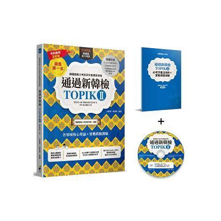 通過新韓檢TOPIKⅡ(銷售第一‧獨家附贈必考字彙冊+實戰聽力MP3+專業韓語老師獨家解題MP4)