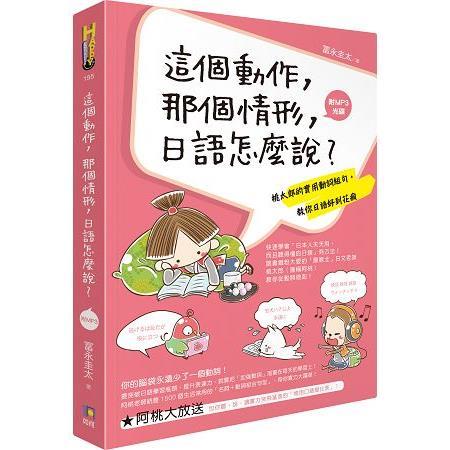這個動作,那個情形,日語怎麼說?桃太郎的實用動詞組句,教你日語好到花瘋(附MP3光碟)