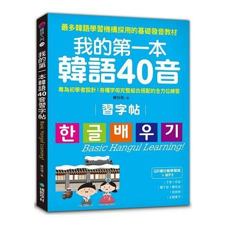 我的第一本韓語40音習字帖【QR碼行動學習版】:專為初學者設計!各種字母完整組合搭配的全方位練習