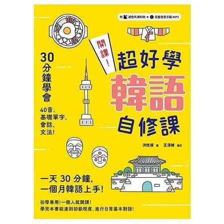 開課!超好學韓語自修課:30分鐘上手40音、基礎單字、會話、文法!(附贈遮色片資料夾+完整發音示範