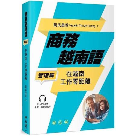 商務越南語.  在越南工作零距離 /