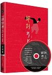 絕對考上導遊+領隊日語篇有聲書【含必考文法單字+試題解析+口試口試+MP3】