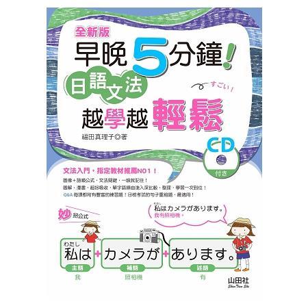 全新版 早晚5分鐘 日語文法 越學越輕鬆(20K+CD)