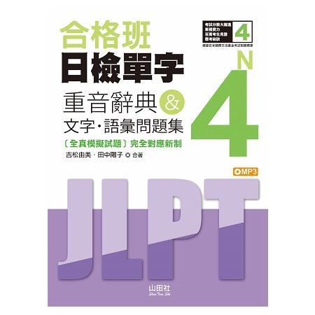 合格班 日檢單字N4—重音辭典&文字.語彙問題集(18K+MP3)