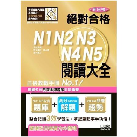 新日檢 絕對合格N1,N2,N3,N4,N5 閱讀大全(25K)