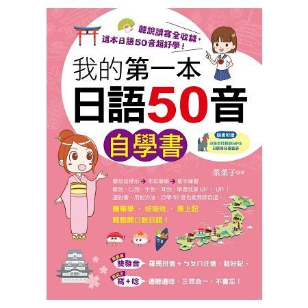 我的第一本日語50音自學書