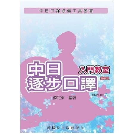 中日逐步口譯入門教室(增修版)(附MP3 CD)