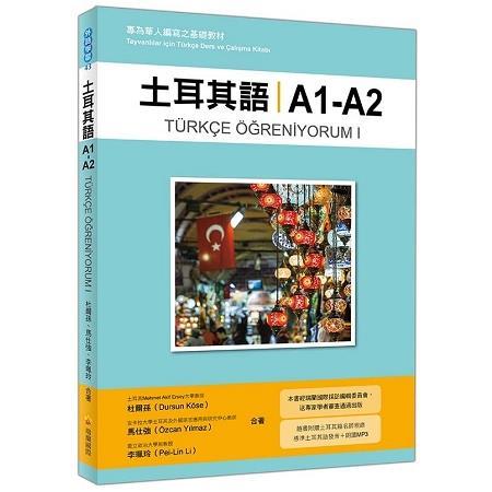 土耳其語A1-A2:專為華人編寫之基礎教材(隨書附贈土耳其籍名師親錄標準土耳其語發音+朗讀MP3)