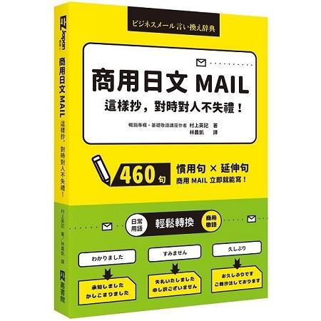 商用日文MAIL這樣抄,對時對人不失禮!