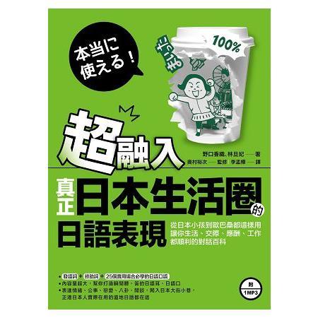 超融入!真正日本生活圈的日語表現:讓你生活、交際、應酬、工作都順利的對話百科(附MP3)